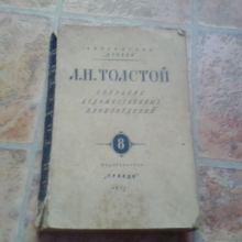 Анна каренина том 2 1948 год объявление продам