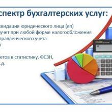 Полный спектр бухгалтерских услуг объявление услуга