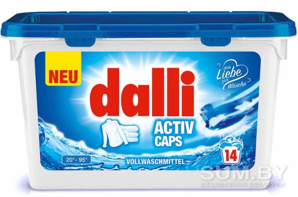 Dalli Activ caps /Германия/ - капсулы для стирки белого белья с пятновыводителем объявление продам