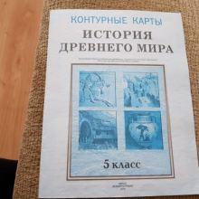 История Древнего мира 5 класс объявление продам