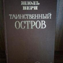 Жюль Верн объявление продам