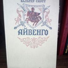 Вальтер Скотт Айвенго объявление продам