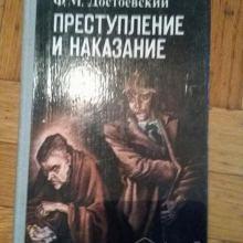 Ф.М. Достоевский Преступление и наказание объявление продам