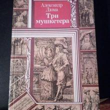 Александр Дюма Три мушкетера объявление продам