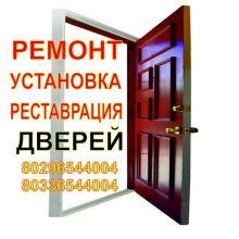 Ремонт или реставрация дверей Борисов, Жодино объявление услуга