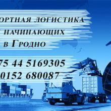 """Курсы """"Транспортная логистика"""" объявление продам"""