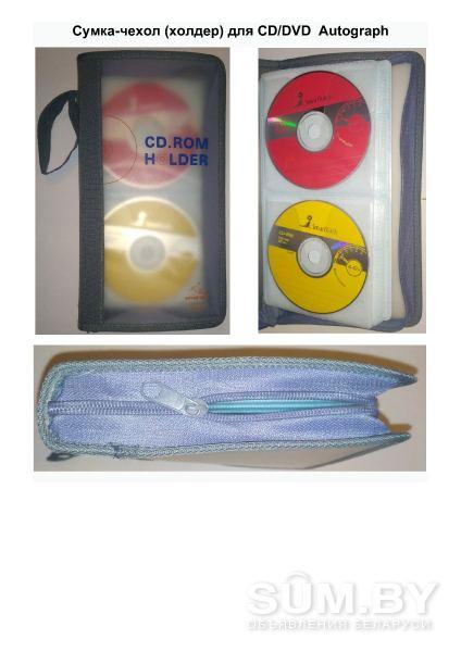 Сумка-чехол Autograph для CD/DVD объявление продам