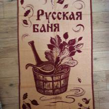Большое махровое полотенце объявление продам