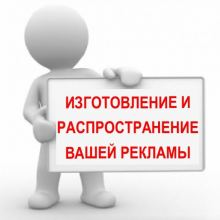 Распространение листовок с рекламой в Минске объявление услуга