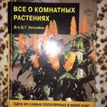 Все о комнатных растениях Д.Г. Хессайон объявление продам