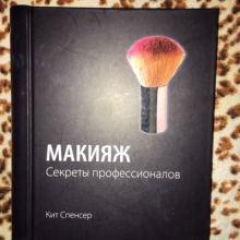 МАКИЯЖ секреты профессионалов Кит Спенсер объявление продам