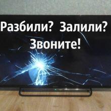 Куплю разбитый телевизор объявление куплю