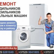 Ремонт холодильников, морозильников, стиральных машин на дому объявление услуга