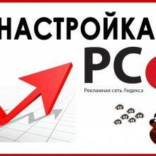 Настройка контекстной рекламы в Яндекс.Директ РСЯ объявление услуга