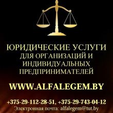Консультации юриста, юридические услуги для бизнеса объявление услуга