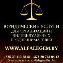Регистрация ООО, ОДО, УП в Могилеве, реорганизация юридических лиц объявление услуга
