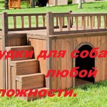 Деревянные садовые конструкции(ремесленные услуги) объявление услуга