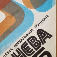 Вязальная ручная машина Нева-5, новая, Минск объявление продам