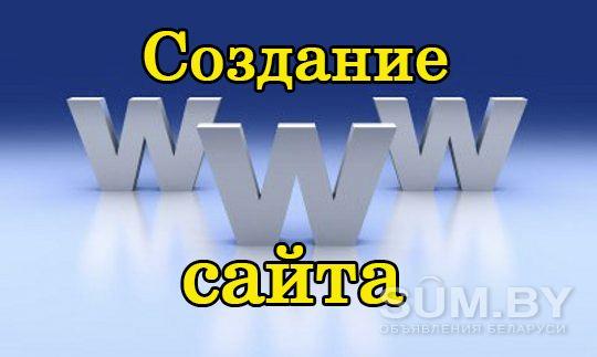 Создание сайтов объявление услуга