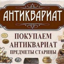 Куплю антиквариат (для своей коллекции) объявление куплю