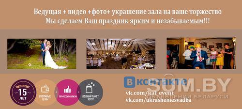 Украшение свадебного зала объявление услуга