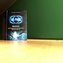 Книга Фаза. Взламываю иллюзию реальности объявление продам