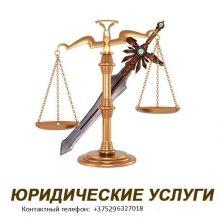 Юридические услуги в Минске и Республики Беларусь.Взыскание долгов объявление продам