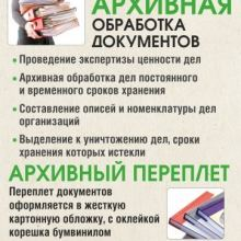Выделение дел к списанию с составлением актов объявление услуга