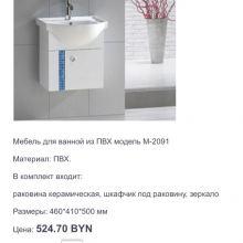 Набор в ванную тумба умывальник зеркало объявление продам