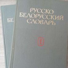 Словарь русско-белорусский б.у даром объявление отдам даром