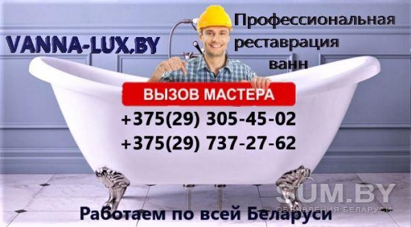 Реставрация ванн, раковин, поддонов объявление услуга
