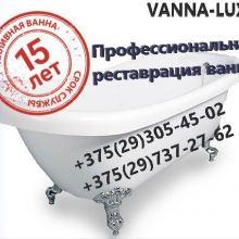 Реставрация ванн, раковин, поддонов в Лиде объявление услуга