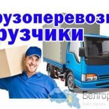 Услуги грузчиков объявление продам