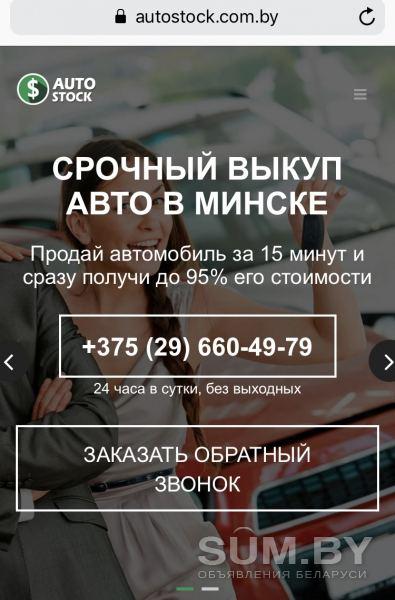 ВЫКУП АВТО В МИНСКЕ / ПРИЕМ АВТОМОБИЛЯ НА РЕАЛИЗАЦИЮ объявление услуга