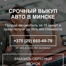 ВЫКУП АВТО В МИНСКЕ / ПРИЕМ АВТОМОБИЛЯ НА РЕАЛИЗАЦИЮ объявление