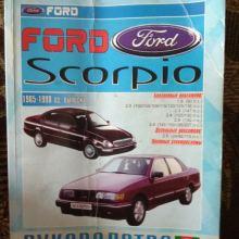 Книга по ремонту форд Скорпио с1985 по 1998 г бензин и дизель в отличном состоянии объявление продам