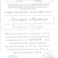 Сдам квартиру в аренду для организации в Мозыре ( 4-6 человек) объявление услуга