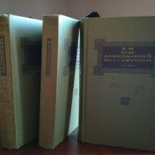 Сборник произведений А.Н.ОСТРОВСКОГО -3 тома книг объявление продам