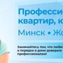 Клининг , уборка квартир объявление услуга