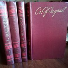 Собрание произведений А. ФАДЕЕВА -4 тома книг объявление продам