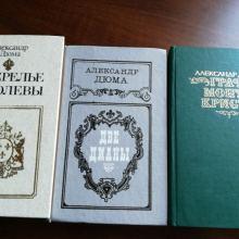 Романы А. ДЮМА -4 книги объявление продам