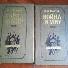 Л. Н.ТОЛСТОЙ роман''ВОЙНА И МИР''-2 тома книг объявление продам