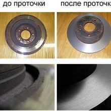 Проточка тормозных дисков объявление услуга
