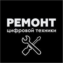 Заправка картриджейв Могилеве объявление услуга