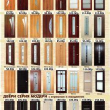 Двери межкомнатные, входные объявление
