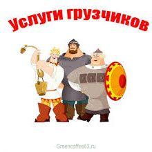Грузчики Борисов объявление услуга