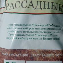 Грунт ''Рассадный'' 55 литров (рН 5, 5-6, 0) объявление
