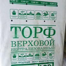 Торф верховой нейтрализованный (pH 5.5-6.5). 100 л объявление продам