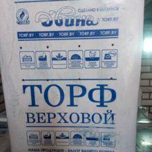 Торф верховой кислый (pH 2.5-3.5). 100 литров объявление продам