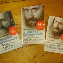 Книги В. Синельникова объявление продам
